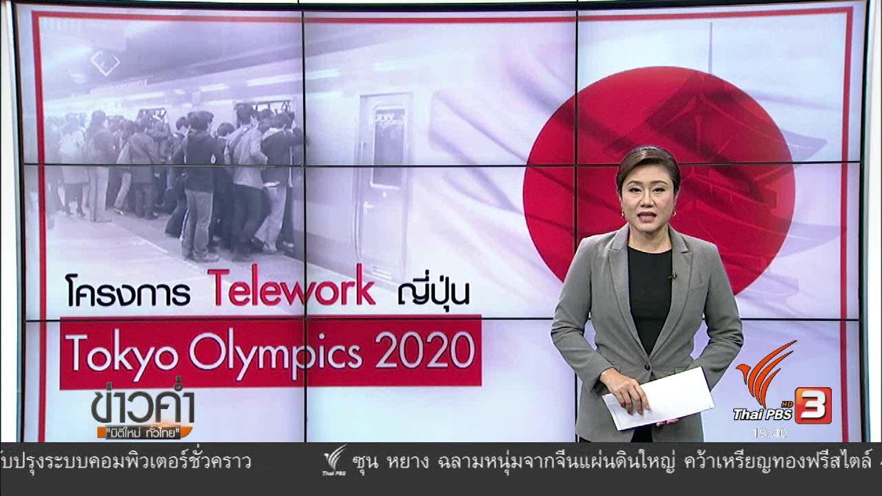 """ข่าวค่ำ มิติใหม่ทั่วไทย - วิเคราะห์สถานการณ์ต่างประเทศ :  """"เทเลเวิร์ค"""" ในญี่ปุ่น"""