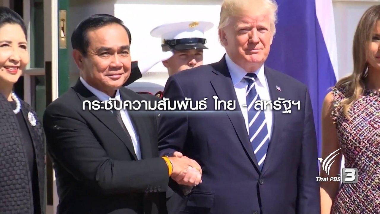 ข่าวเจาะย่อโลก - ผู้นำไทยเยือนสหรัฐฯ ซื้ออาวุธแลกการยอมรับ
