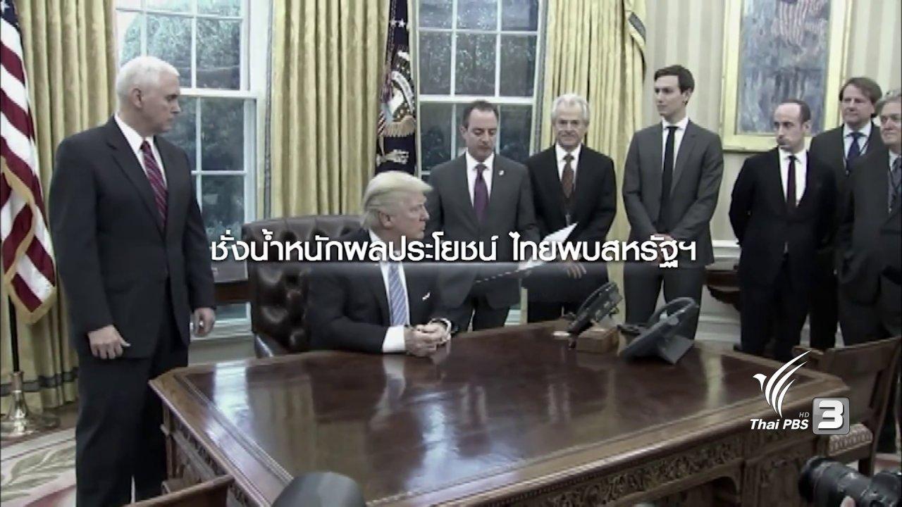 ข่าวเจาะย่อโลก - ภาคเอกชนเห็นสัญญาณบวก หลังผู้นำไทยเยือนสหรัฐฯ