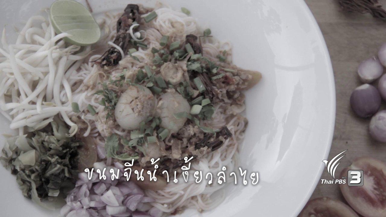 Foodwork - ขนมจีนน้ำเงี้ยวลำไย