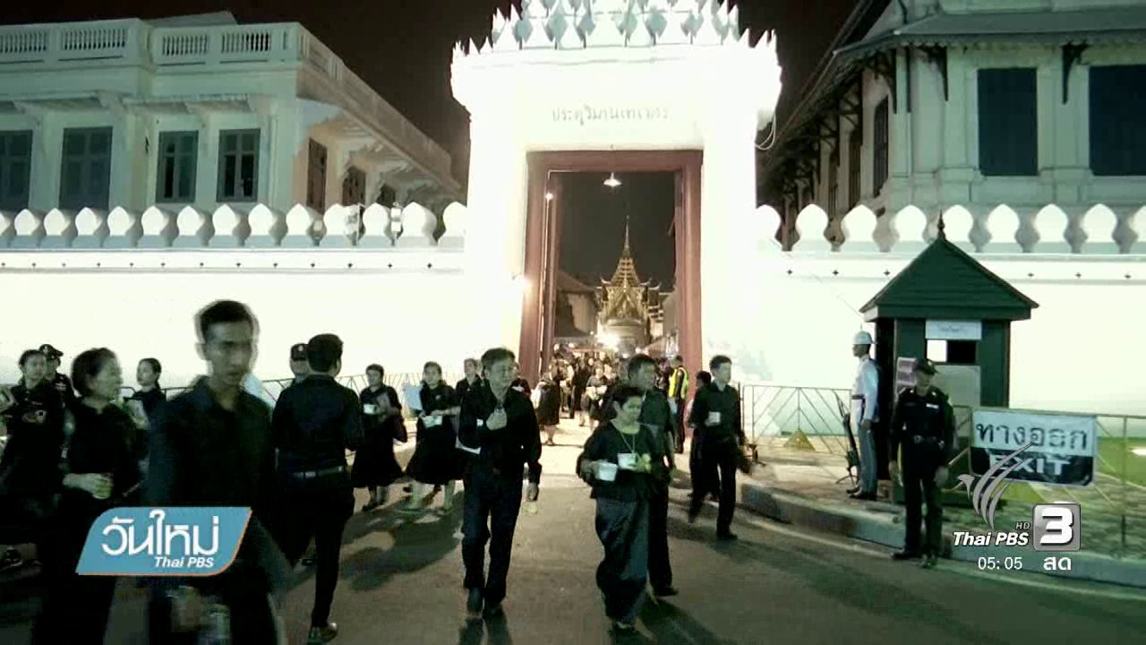 วันใหม่  ไทยพีบีเอส - ประชาชนกลุ่มสุดท้ายเข้าถวายบังคมพระบรมศพฯ
