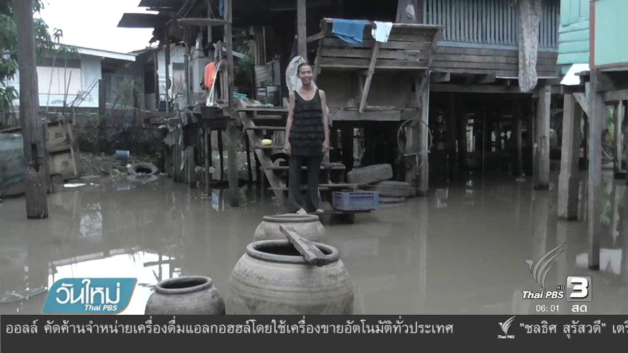 วันใหม่  ไทยพีบีเอส - แม่น้ำน้อยท่วมบ้านเรือนประชาชน