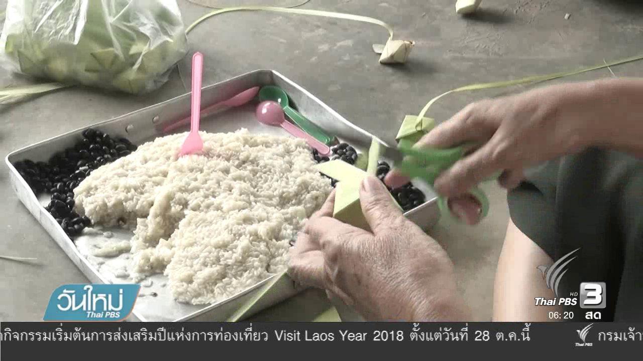 วันใหม่  ไทยพีบีเอส - ทำข้าวต้มลูกโยนทรงตลับเพชรแห่งเดียวในไทย จ.พิษณุโลก