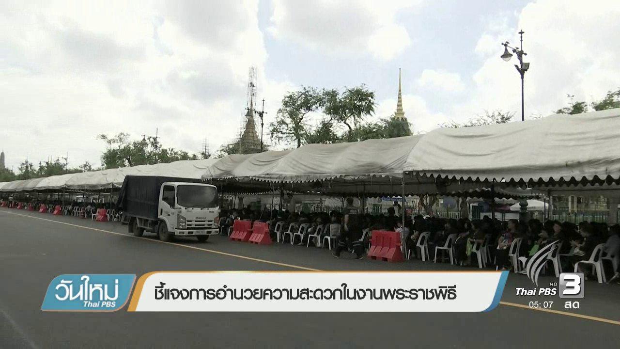 วันใหม่  ไทยพีบีเอส - ชี้แจงการอำนวยความสะดวกในงานพระราชพิธี