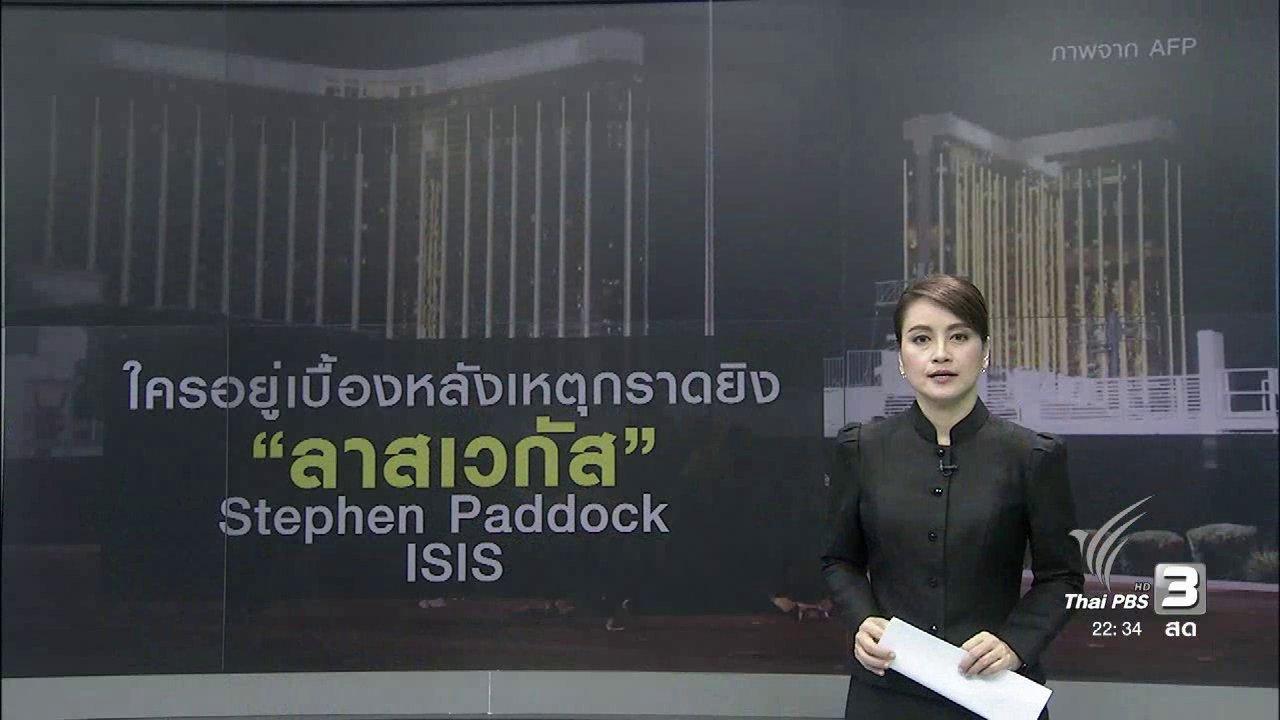 ที่นี่ Thai PBS - FBI เผย ยุติเหตุไอเอสเตรียมโจมตี นิวยอร์ค