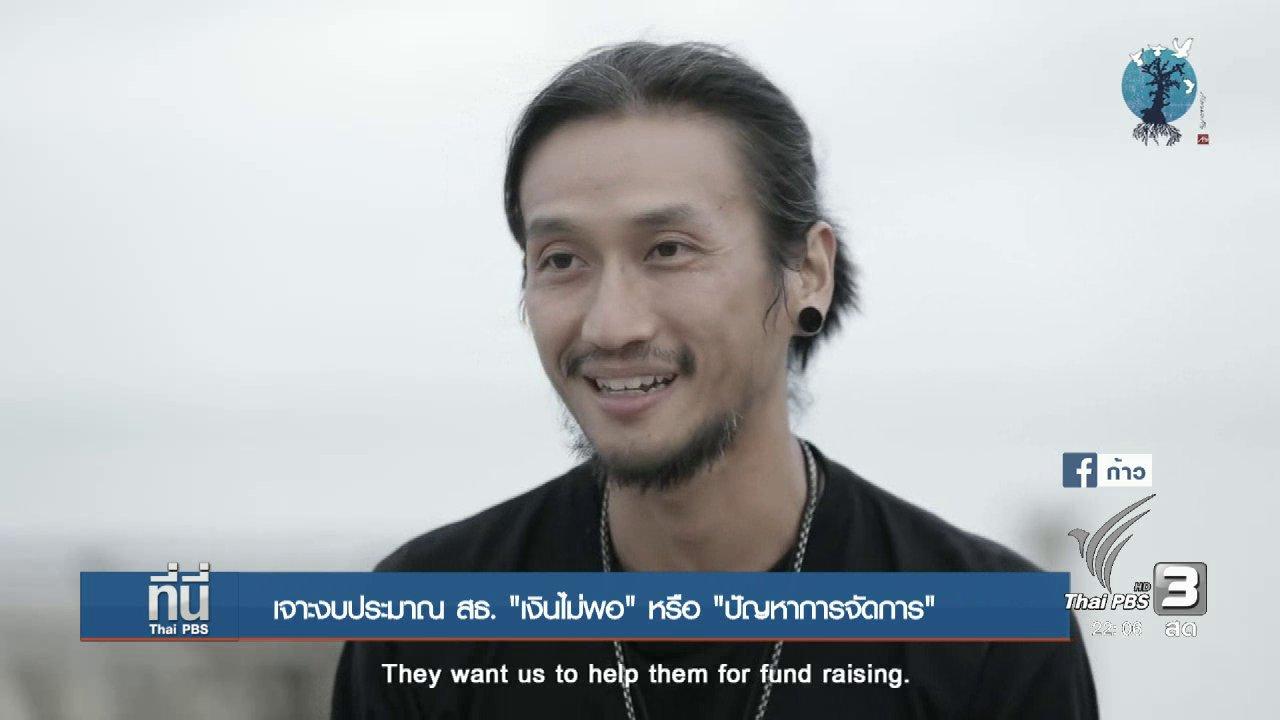 """ที่นี่ Thai PBS - เจาะงบฯ สธ. """"ไม่พอ"""" หรือ """"ปัญหาการจัดการ"""""""