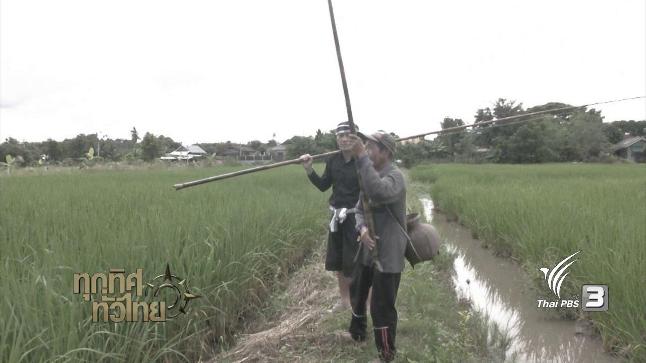 """ทุกทิศทั่วไทย - วิถีทั่วไทย : หาปลาด้วย """"เบ็ดโด่"""""""