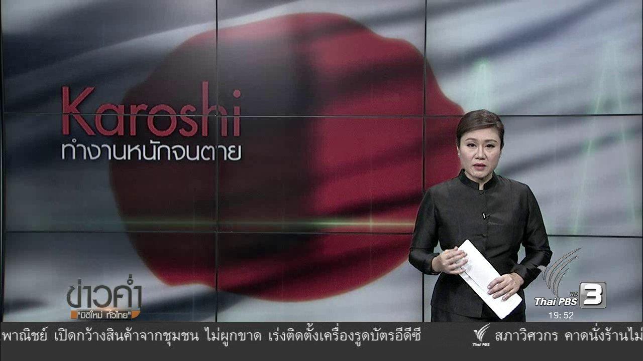 ข่าวค่ำ มิติใหม่ทั่วไทย - วิเคราะห์สถานการณ์ต่างประเทศ : คาโรชิ คร่าชีวิตญี่ปุ่น