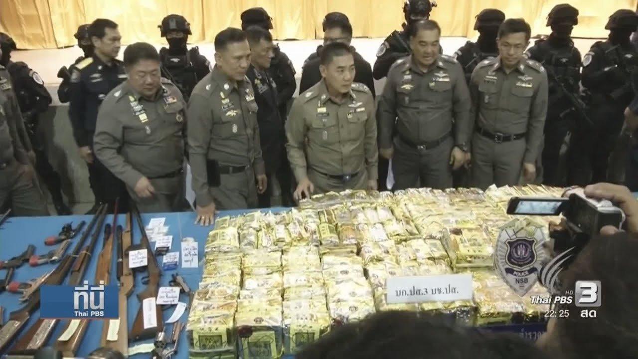 ที่นี่ Thai PBS - จับเครือข่ายค้ายาเสพติดรายใหญ่ จ.ลพบุรี
