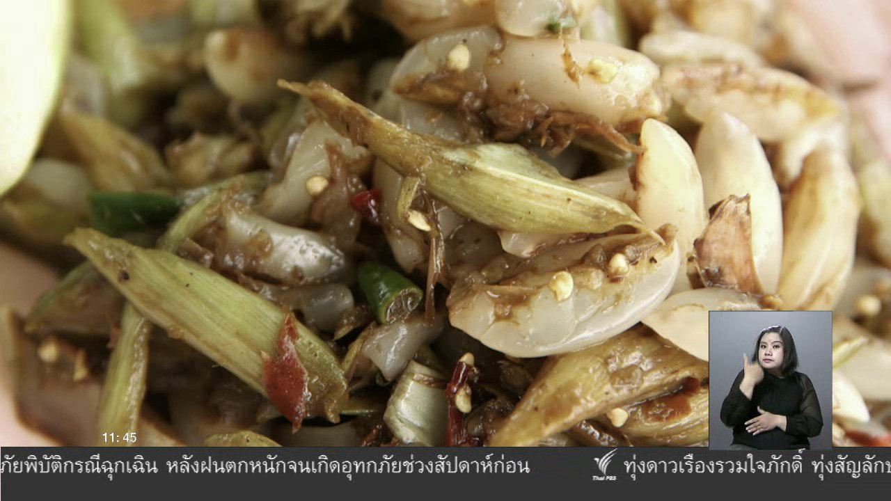 จับตาสถานการณ์ - ตะลุยทั่วไทย : ตำลางสาดใส่น้ำปู๋