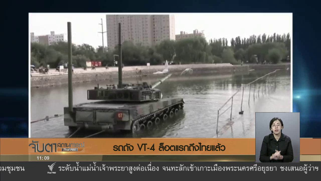 จับตาสถานการณ์ - รถถัง VT - 4 ล็อตแรกถึงไทยแล้ว