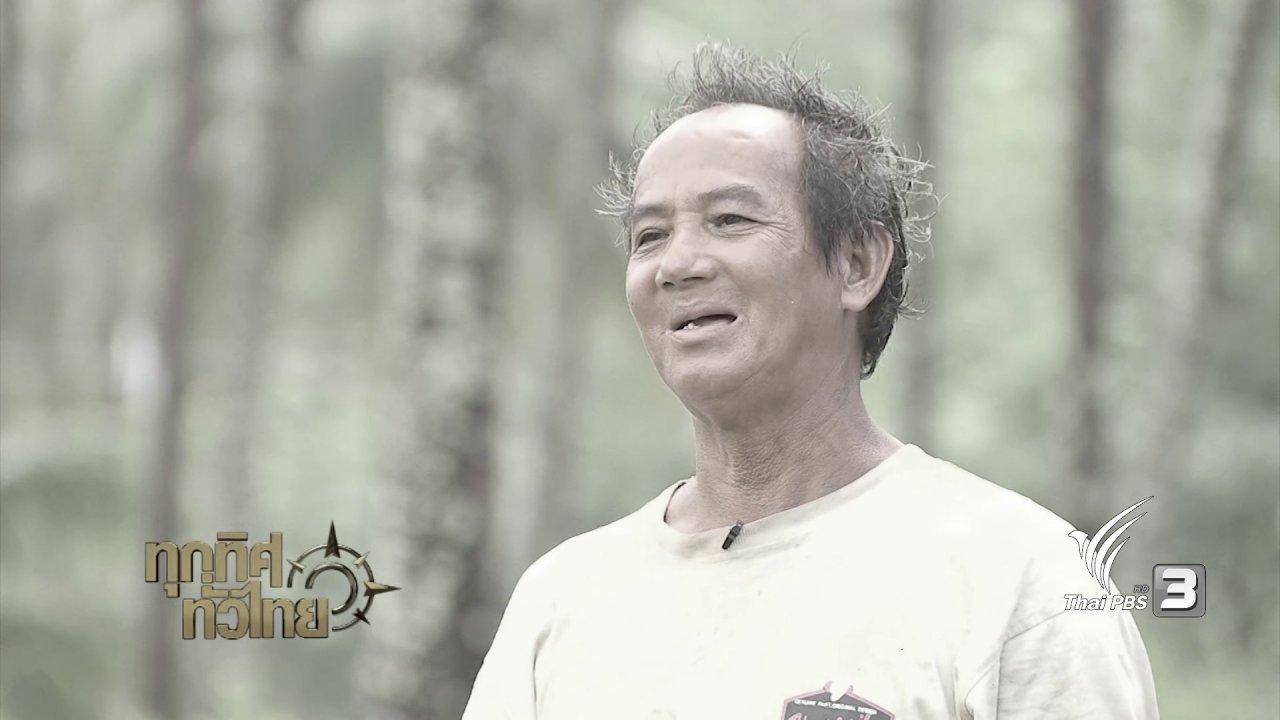 ทุกทิศทั่วไทย - จุฑามาศ พาตะลุย : น้ำมันมะพร้าว