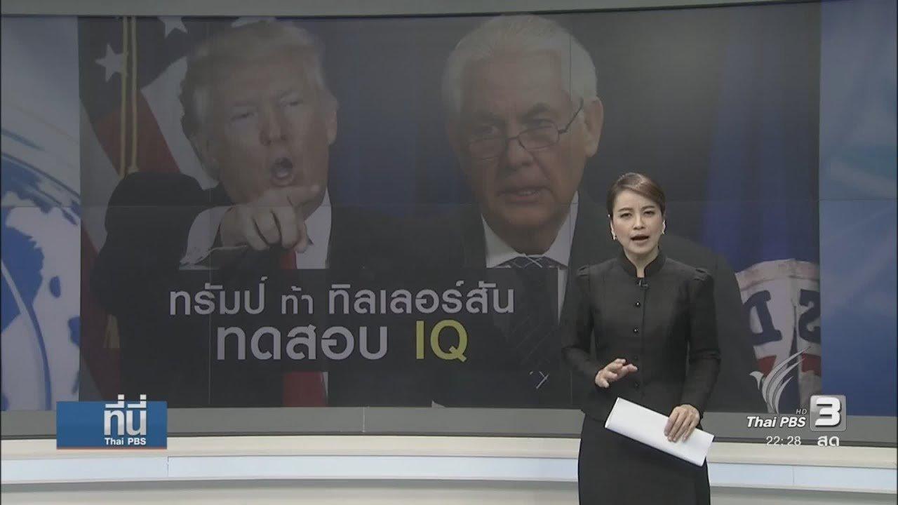 """ที่นี่ Thai PBS - ความน่าจะเป็น  IQ """"ทรัมป์"""""""