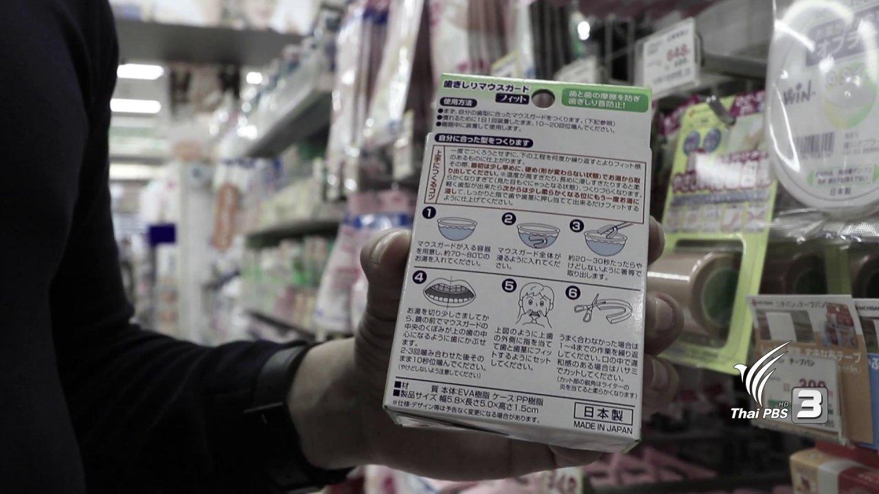 ดูให้รู้ - รู้จักอุปกรณ์ป้องกัน นอนกรน นอนกัดฟัน ที่ญี่ปุ่นกัน