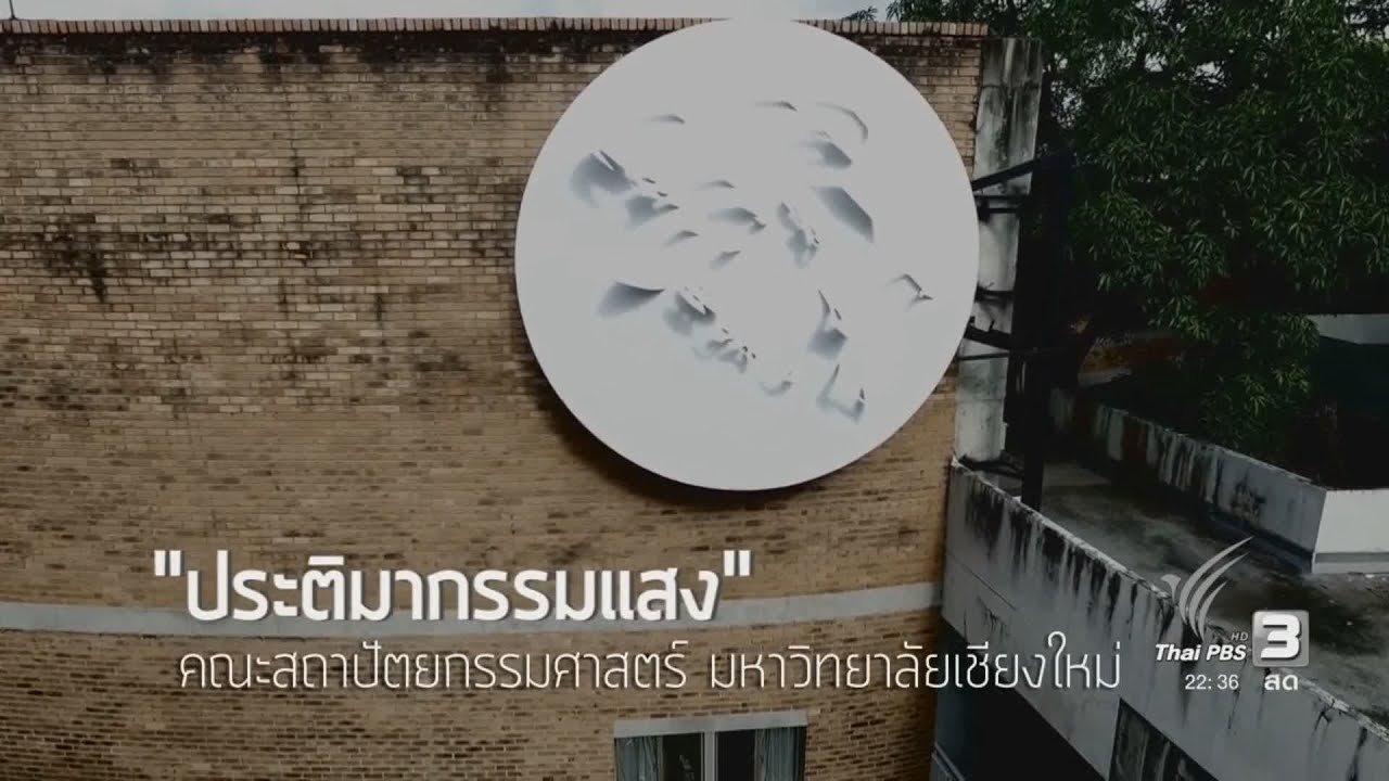 """ที่นี่ Thai PBS - นักข่าวพลเมือง : """"ประติมากรรมแสง"""" คณะสถาปัตยกรรมศาสตร์ ม.เชียงใหม่"""