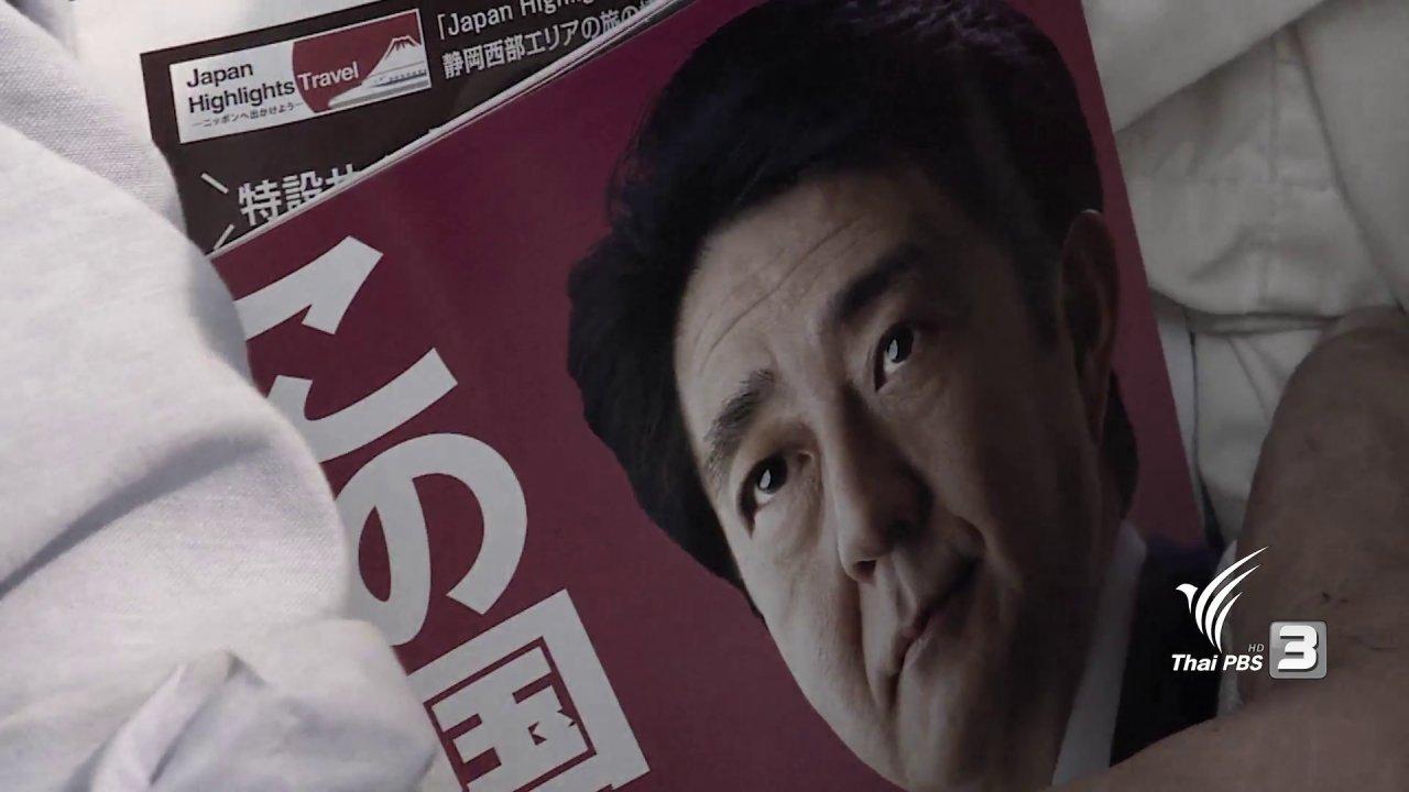 ข่าวเจาะย่อโลก - เลือกตั้งญี่ปุ่น โอกาสของ ชินโซ อะเบะ