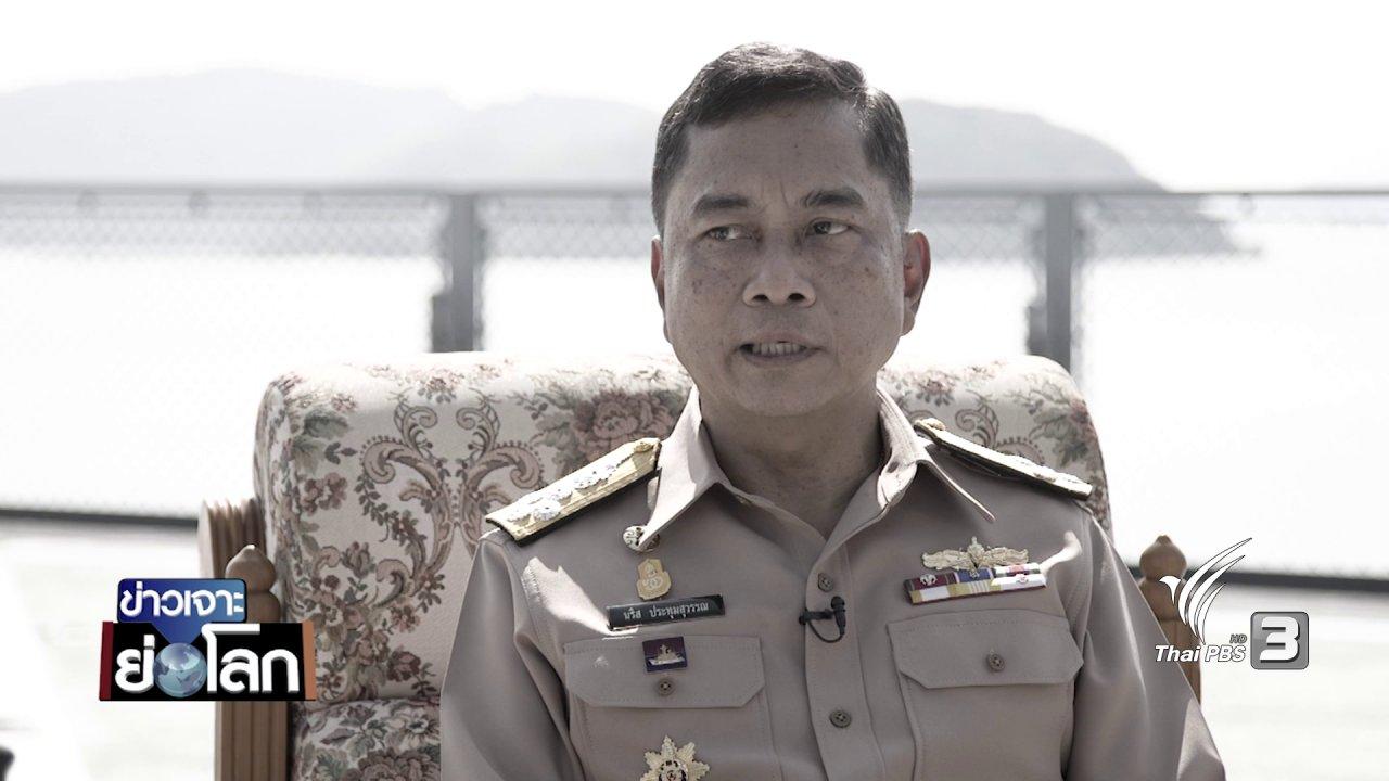 ข่าวเจาะย่อโลก - เปิดใจ พล.ร.อ.นริส ประทุมสุวรรณ ผู้บัญชาการทหารเรือคนใหม่
