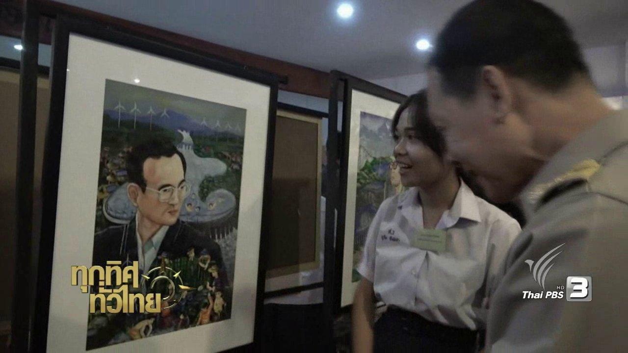 """ทุกทิศทั่วไทย - ชุมชนทั่วไทย : นิทรรศการ """"พระบิดาแห่งพลังงานไทย"""""""