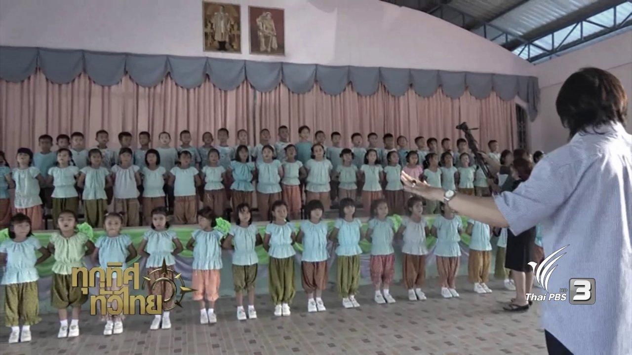 ทุกทิศทั่วไทย - ชุมชนทั่วไทย : นักเรียนฝึกร้องเพลงรักพ่อไม่มีวันพอเพียง