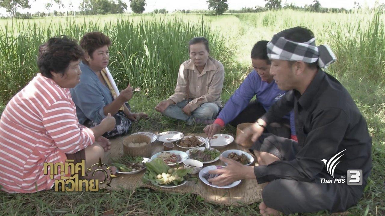 ทุกทิศทั่วไทย - วิถีทั่วไทย : ลาบมะขามป้อม