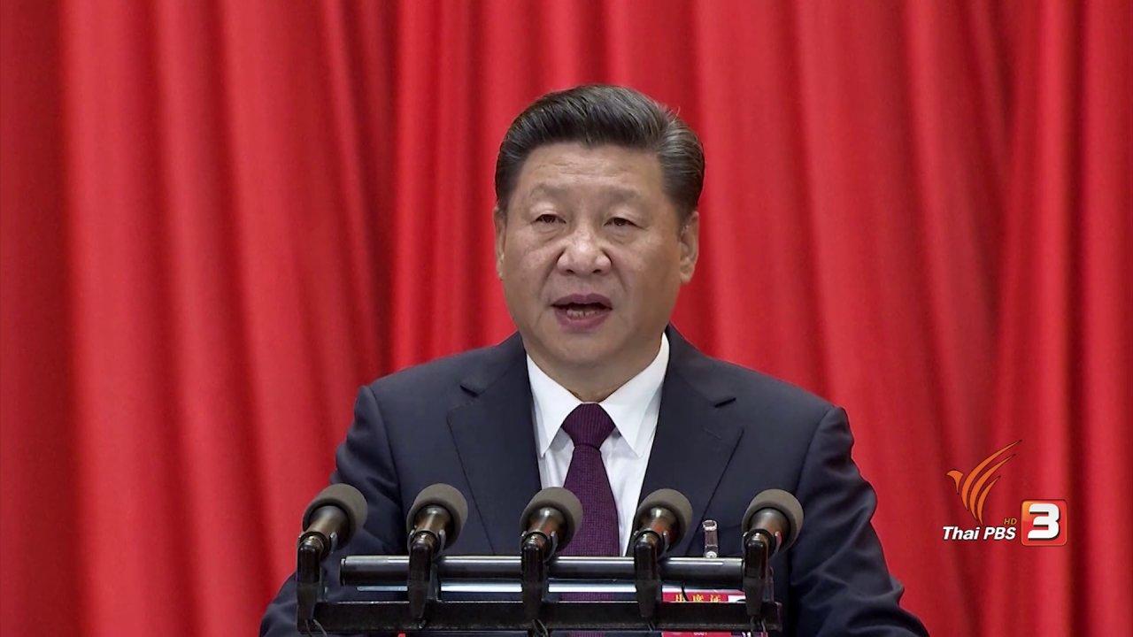 """ข่าวเจาะย่อโลก - จีนตั้งเป้าเป็น """"สังคมนิยมสมัยใหม่"""" รวยและสิ่งแวดล้อมดี"""