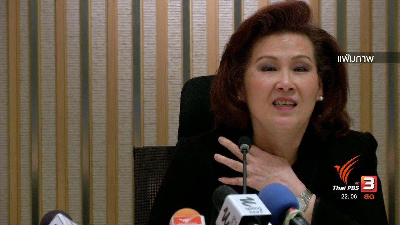 """ที่นี่ Thai PBS - อุทธรณ์ยืนจำคุก """"เบญจา"""" คดีภาษีหุ้นชิน"""