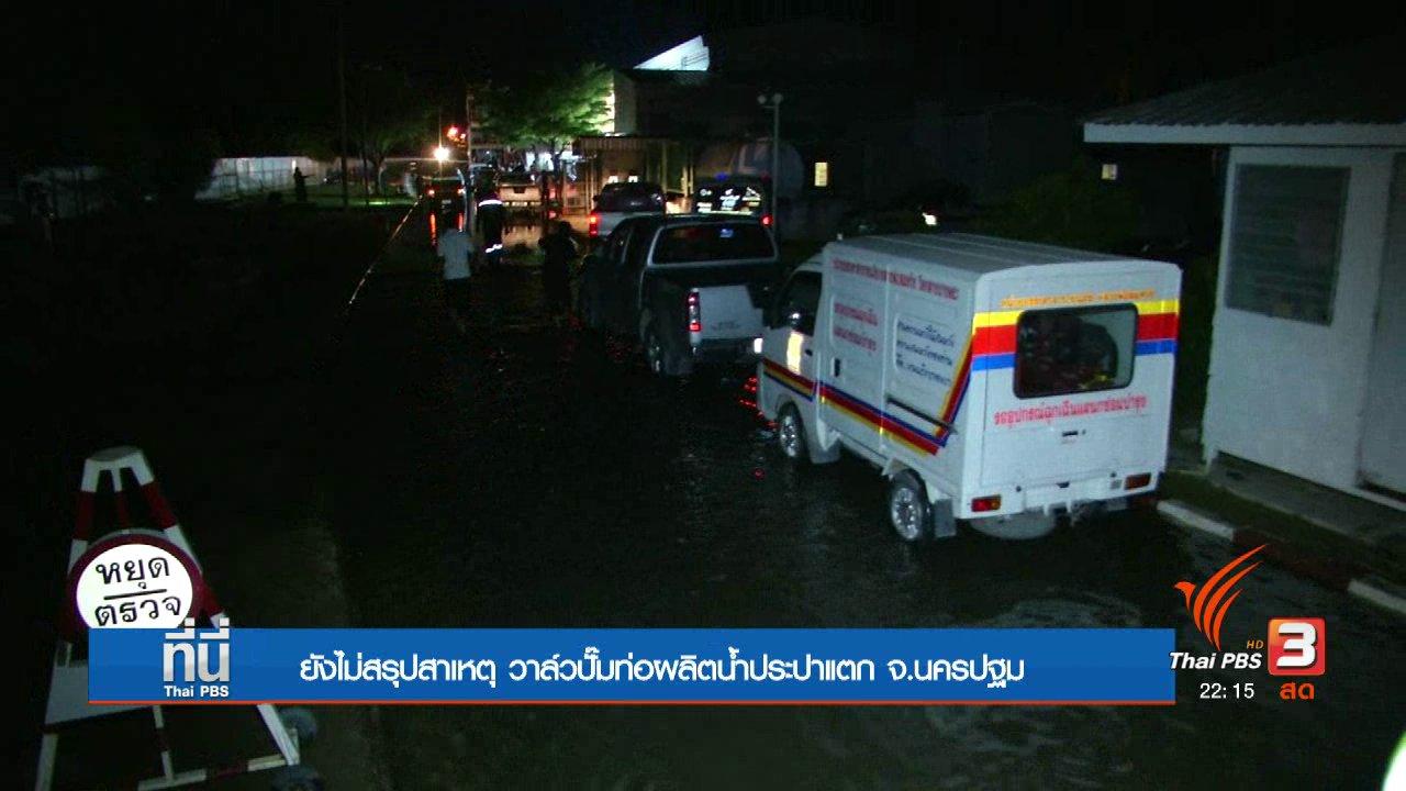 ที่นี่ Thai PBS - ยังไม่สรุปสาเหตุ วาล์วปั๊มท่อผลิตน้ำประปาแตก