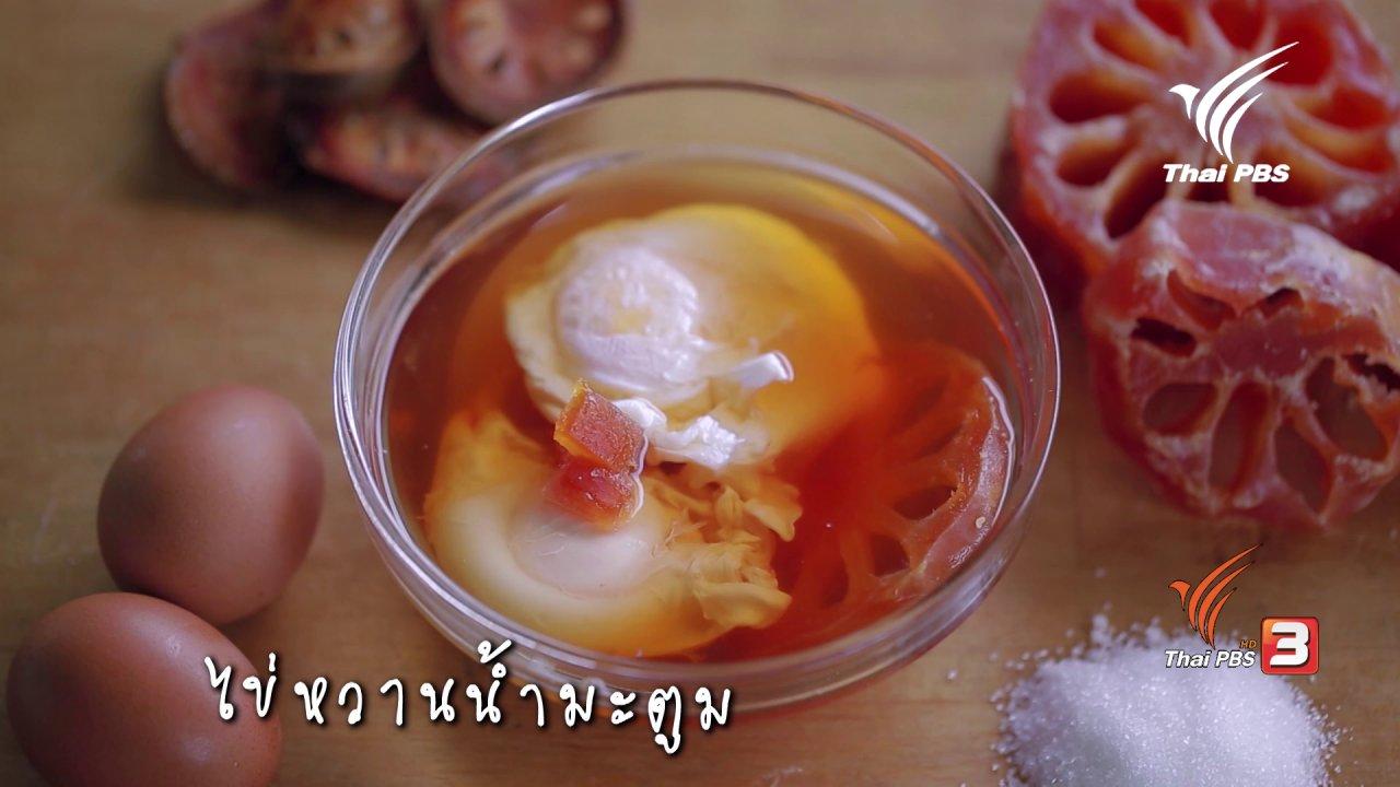 Foodwork - ไข่หวานน้ำมะตูม