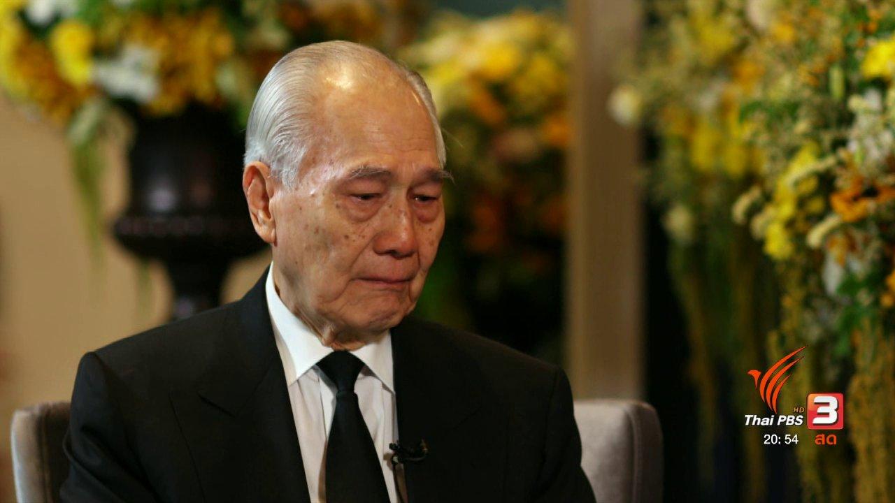แสงจากพ่อ น้อมศิระกราน เสด็จสู่สวรรคาลัย - สังคมไทยจะเดินต่ออย่างไรหลังงานพระราชพิธี