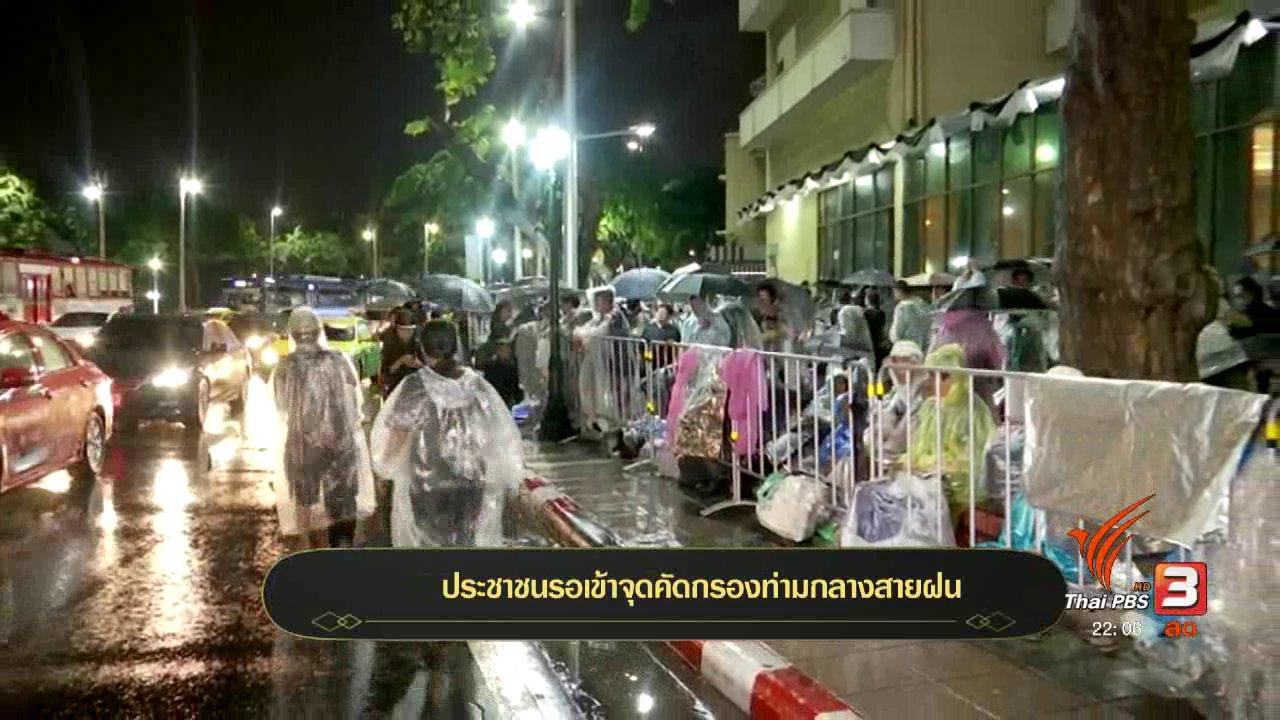 ที่นี่ Thai PBS - ประชาชนรอเข้าจุดคัดกรองท่ามกลางสายฝน