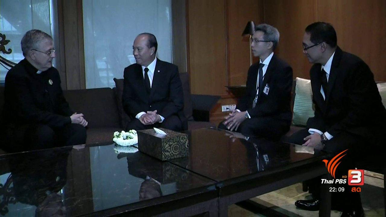 ที่นี่ Thai PBS - บุคคลสำคัญและผู้นำหลายประเทศเดินทางถึงไทย เตรียมร่วมพระราชพิธีถวายพระเพลิงฯ