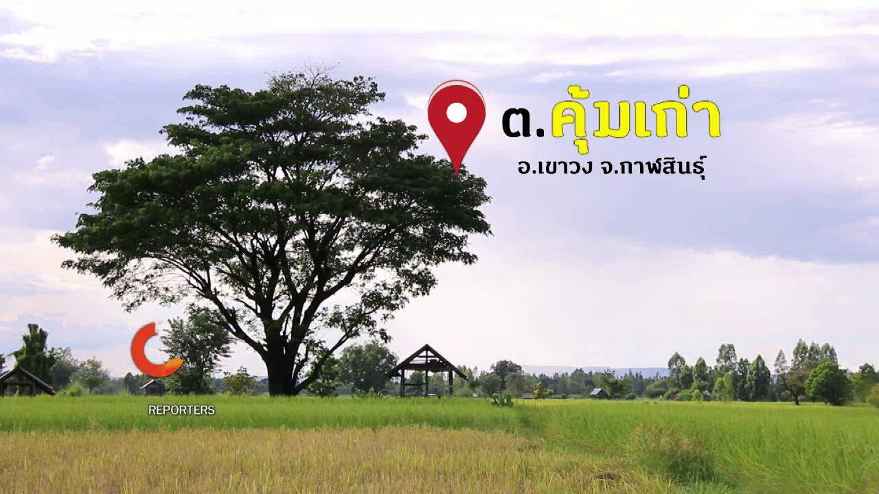 ที่นี่ Thai PBS - นักข่าวพลเมือง : วิถีพอเพียง ต. คุ้มเก่า อ.เขาวง จ.กาฬสินธุ์