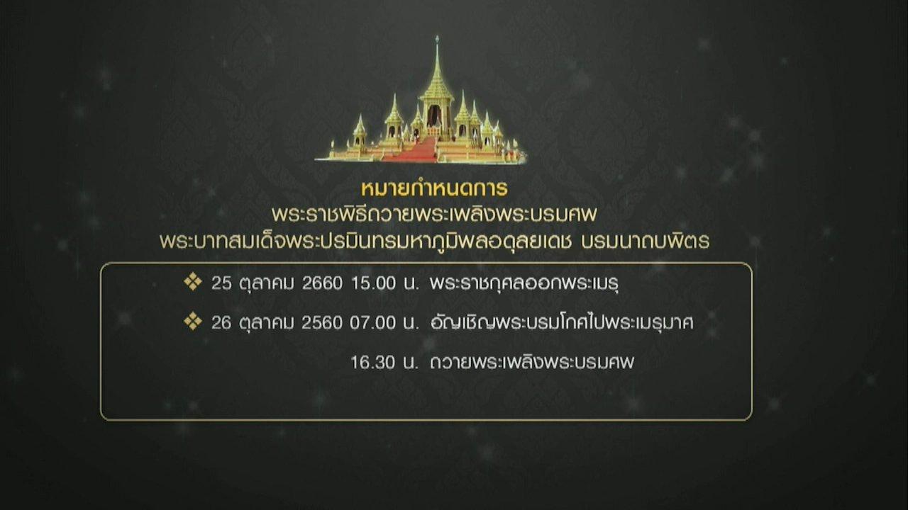 วันใหม่  ไทยพีบีเอส - หมายกำหนดการพระราชพิธีถวายพระเพลิงพระบรมศพฯ