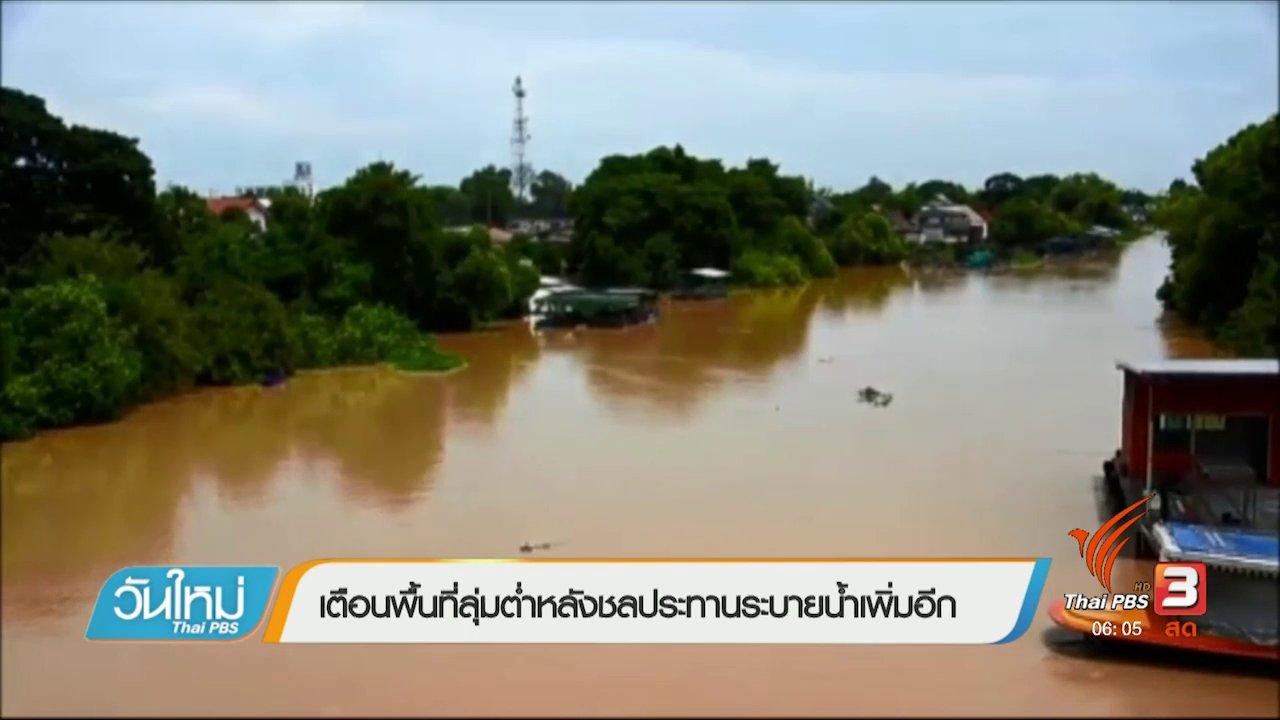 วันใหม่  ไทยพีบีเอส - เตือนพื้นที่ลุ่มต่ำหลังชลประทานระบายน้ำเพิ่มอีก