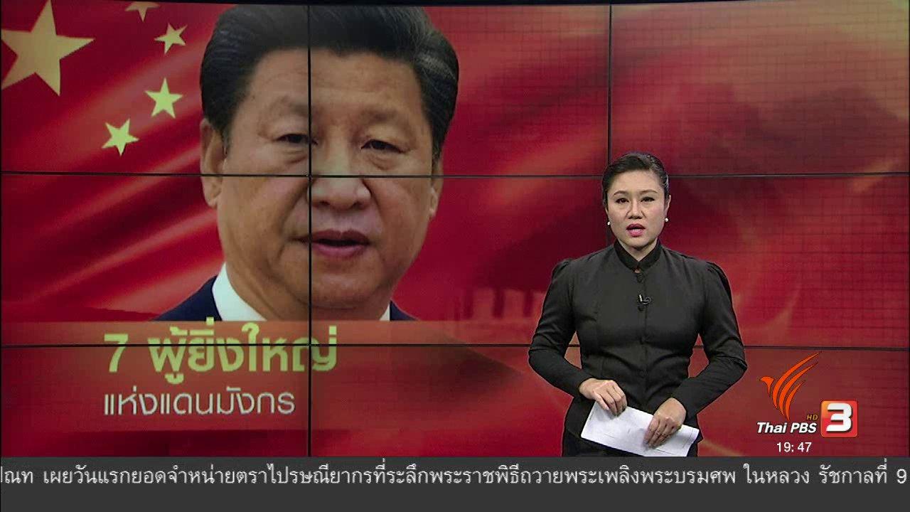 ข่าวค่ำ มิติใหม่ทั่วไทย - วิเคราะห์สถานการณ์ต่างประเทศ : 7 ผู้ยิ่งใหญ่แห่งจีน