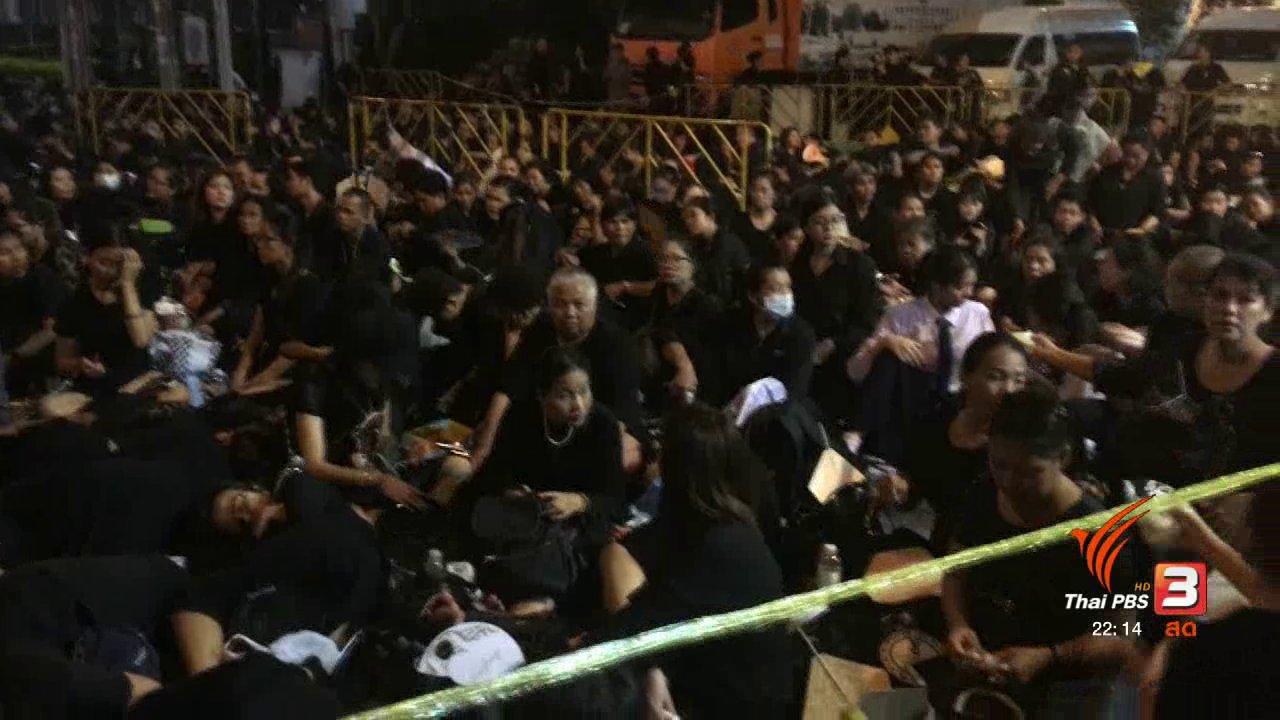 ที่นี่ Thai PBS - บรรยากาศคืนก่อนงานพระราชพิธีฯ