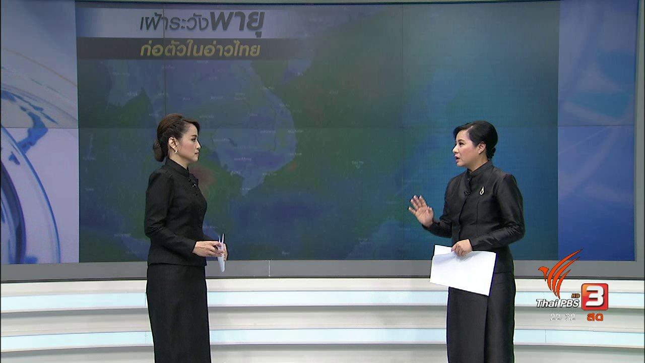 ที่นี่ Thai PBS - เฝ้าระวังพายุก่อตัวในอ่าวไทย