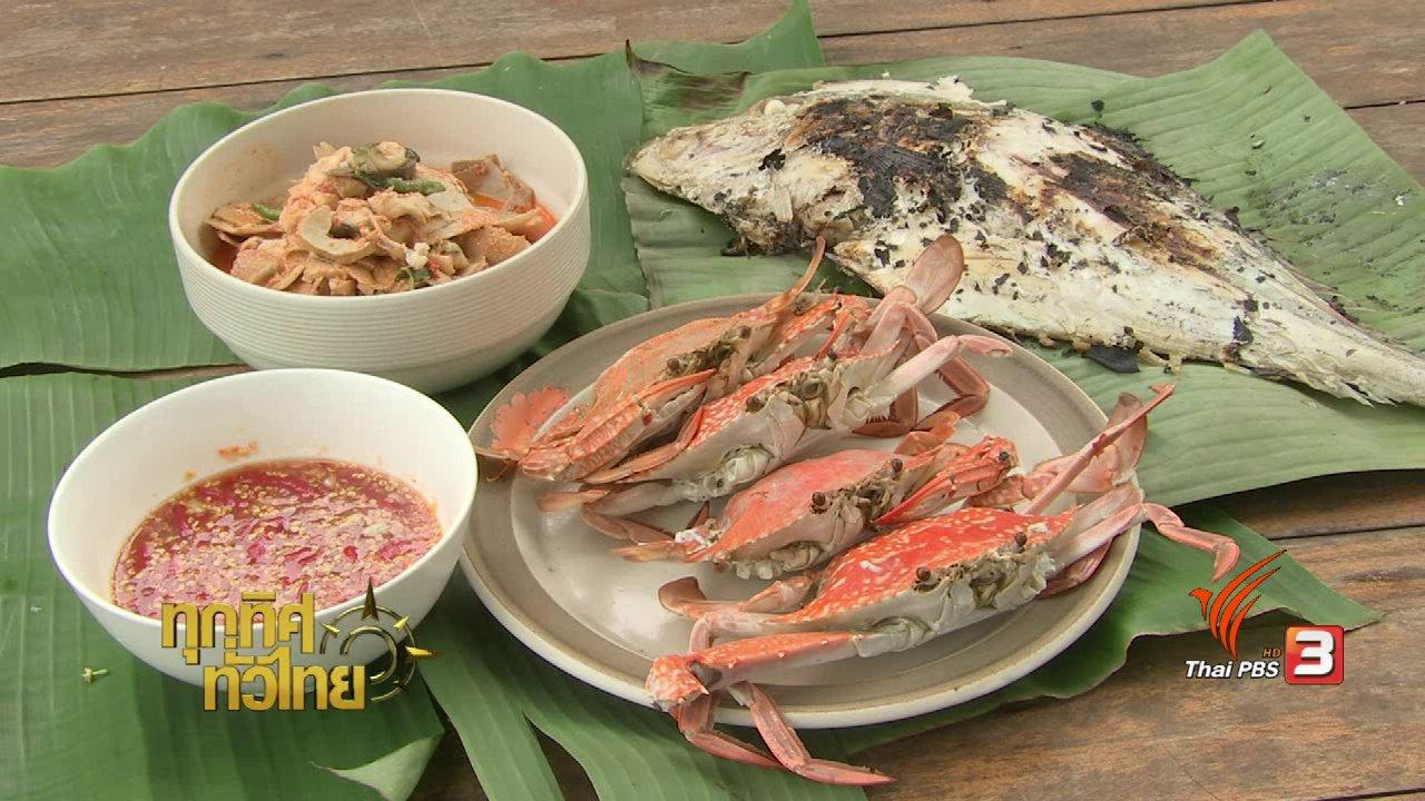 ทุกทิศทั่วไทย - จุฑามาศ พาตะลุย : อาหารพื้นบ้านชาวเกาะหมาก