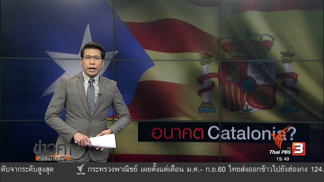 ข่าวค่ำ มิติใหม่ทั่วไทย - วิเคราะห์สถานการณ์ต่างประเทศ : อนาคตแคว้นกาตาลุนญา