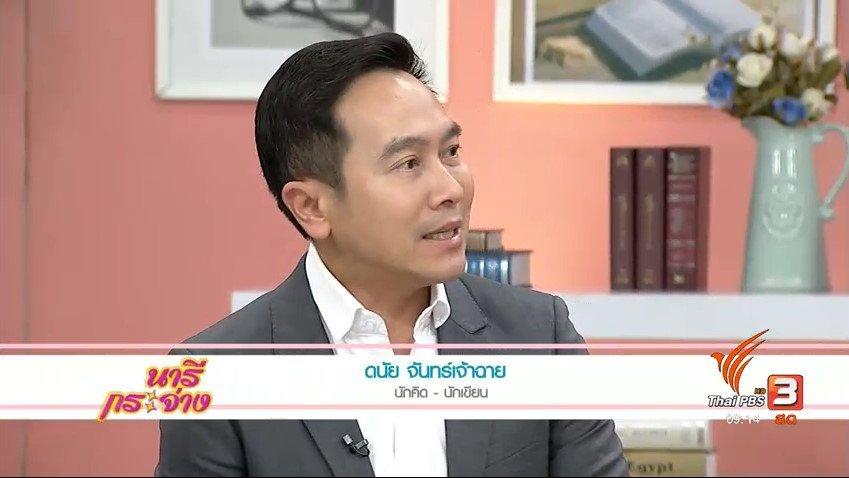 นารีกระจ่าง - นารีสนทนา : พลังคนไทย สู่การขับเคลื่อนประเทศ