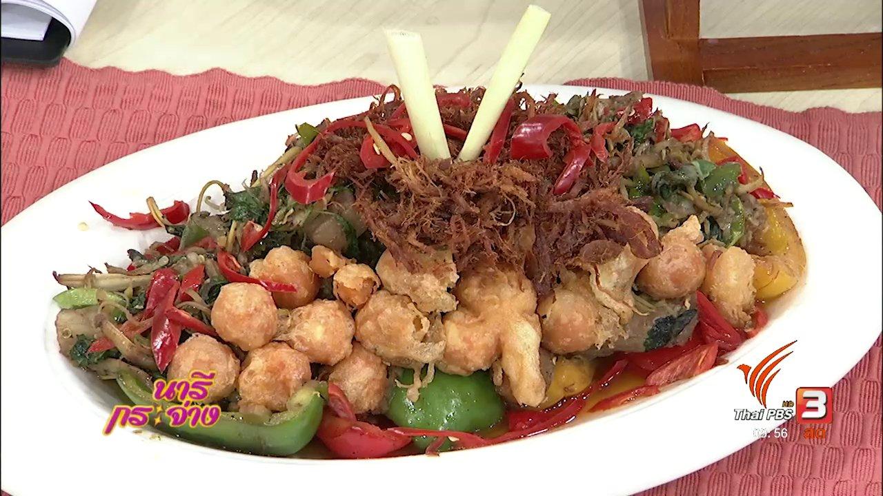 นารีกระจ่าง - ครัวนารี : เนื้อสวรรค์ผัดฉ่าพริกไทยไข่เค็ม
