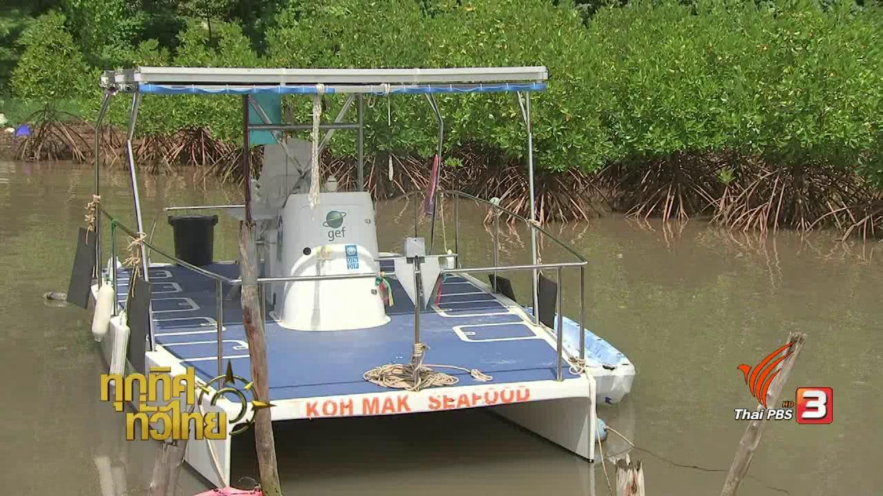 ทุกทิศทั่วไทย - จุฑามาศ พาตะลุย : เรือพลังงานแสงอาทิตย์