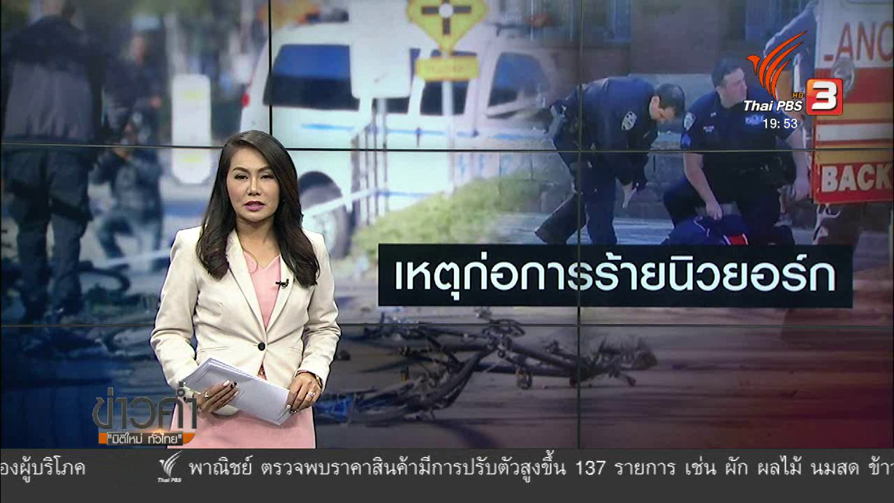 ข่าวค่ำ มิติใหม่ทั่วไทย - วิเคราะห์สถานการณ์ต่างประเทศ : ก่อการร้ายมหานครนิวยอร์ก