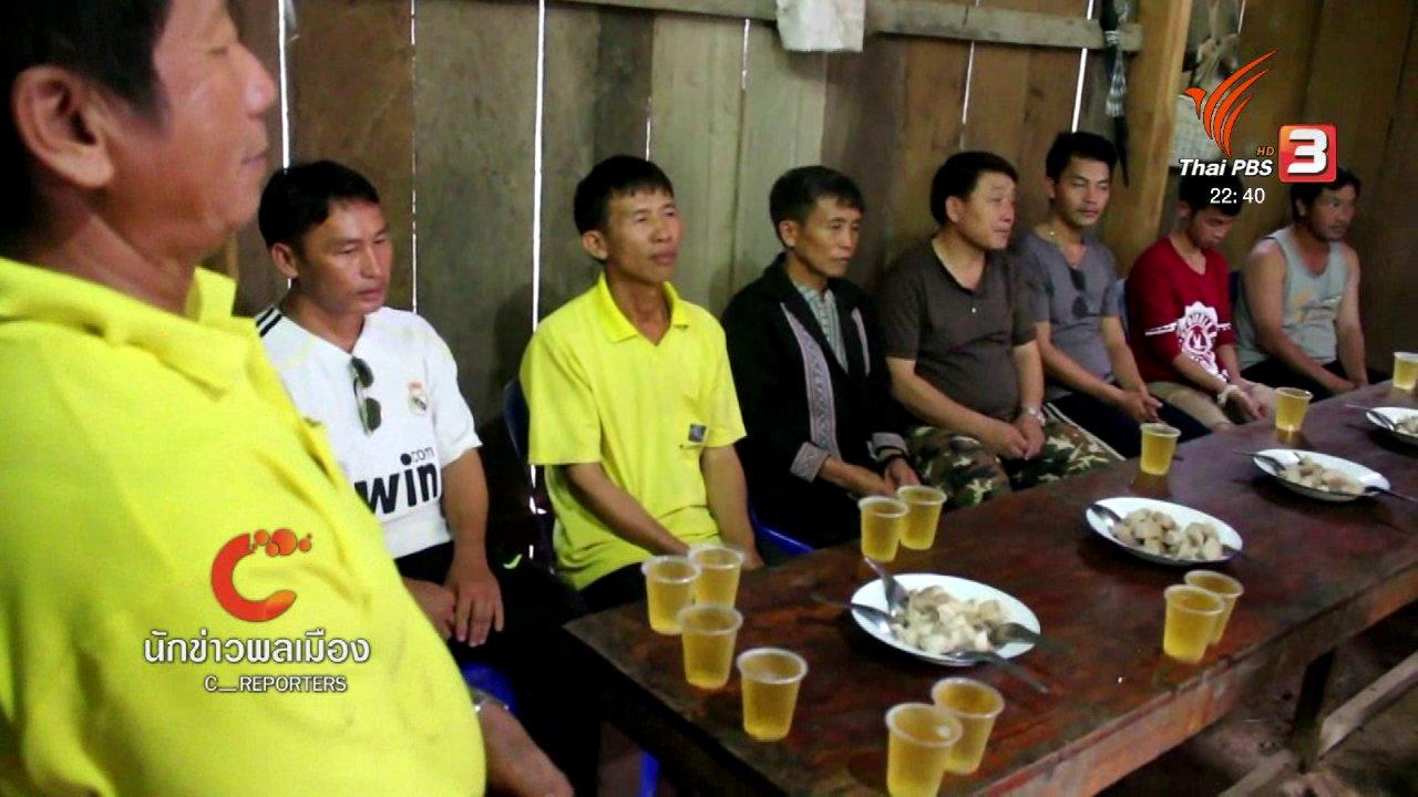 """ที่นี่ Thai PBS - นักข่าวพลเมือง : อนุรักษ์คลังวัฒนธรรมชุมชน """"พิธีแต่งงานแบบชาวม้ง"""""""