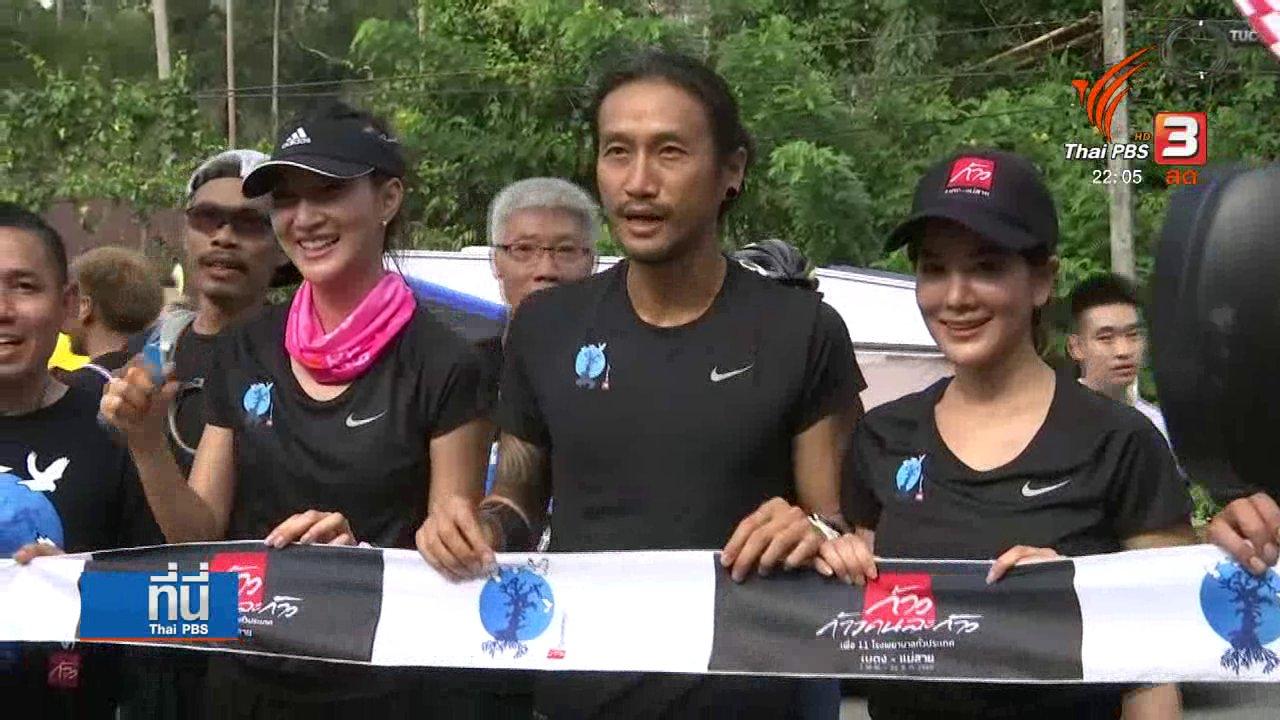 """ที่นี่ Thai PBS - """"ตูน บอดี้สแลม"""" เริ่มวิ่งก้าวแรก จาก อ.เบตง"""