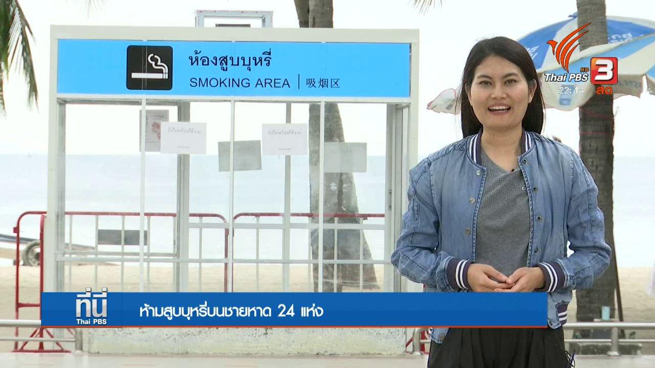 ที่นี่ Thai PBS - ห้ามสูบบุหรี่ที่ชายหาด