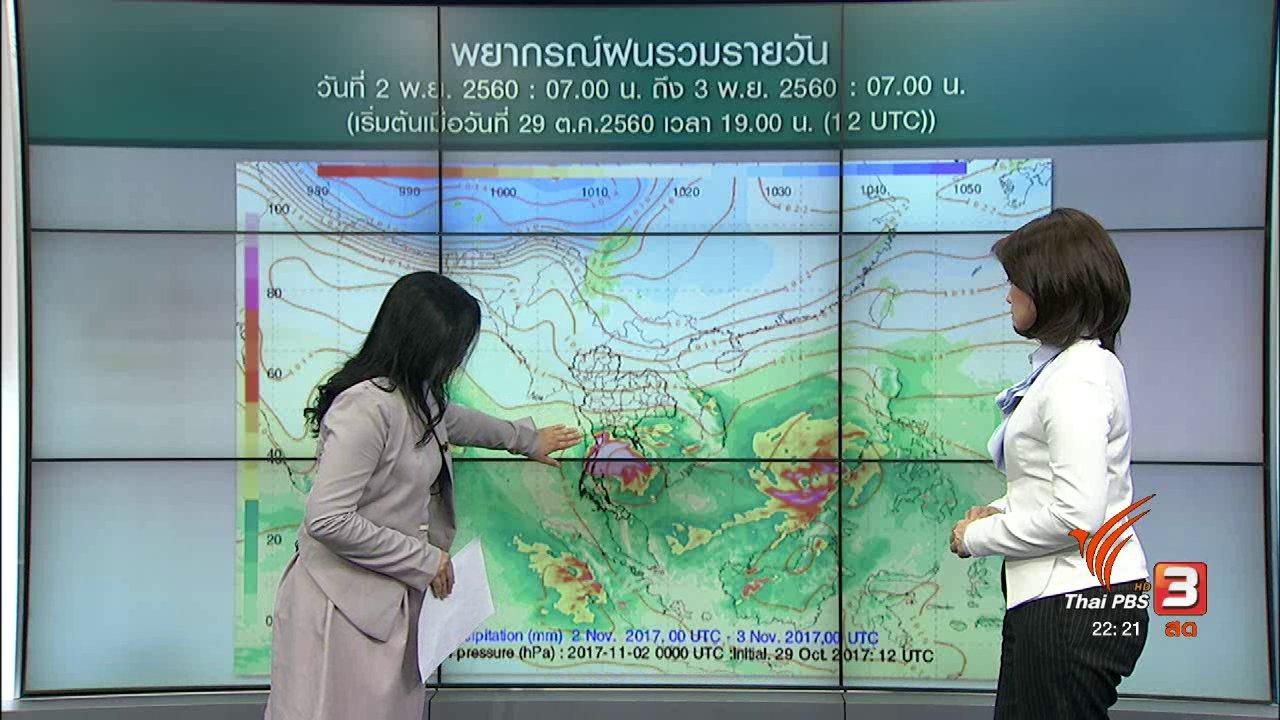 ที่นี่ Thai PBS - เฝ้าระวังพายุถล่มอ่าวไทย