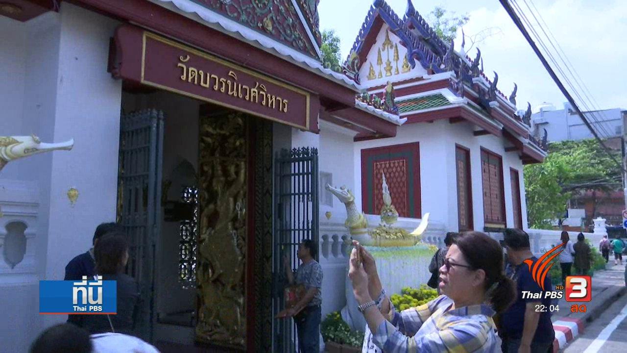 ที่นี่ Thai PBS - ประชาชนเข้ากราบพระบรมราชสรีรางคาร วัดบวรฯ