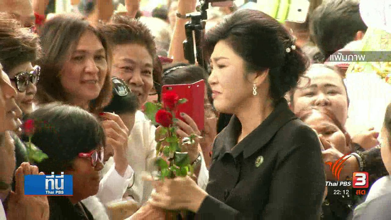 """ที่นี่ Thai PBS - พ้นกำหนดอุทธรณ์ """"ยิ่งลักษณ์"""" ซ้ำรอยพี่ชาย"""