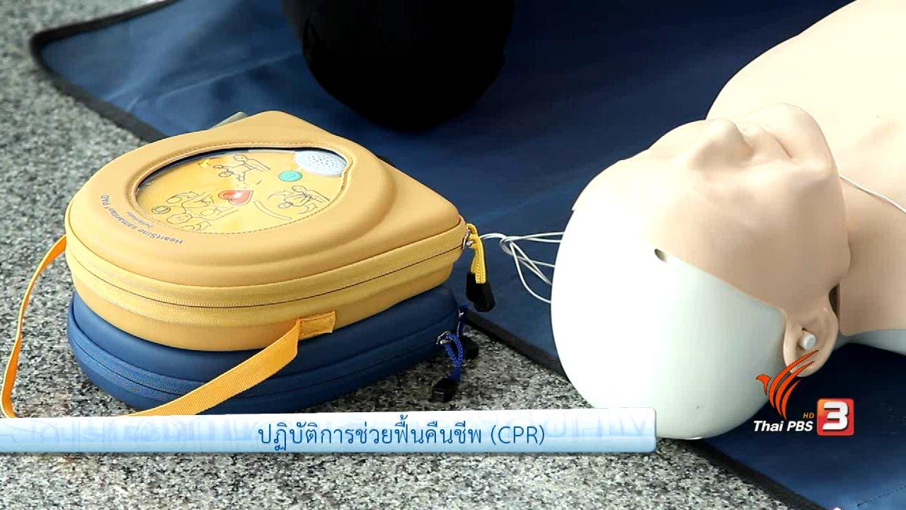 คนสู้โรค - ปฎิบัติการช่วยฟื้นคืนชีพ หรือ CPR